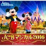JCBマジカル2016