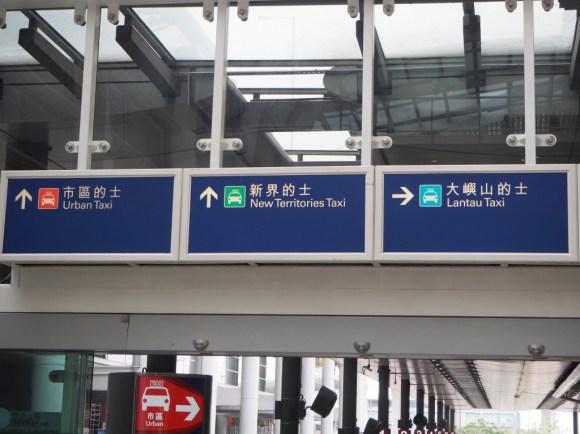 香港国際空港 タクシー看板
