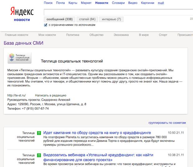 Страница Теплицы социальных технологий в службе Яндекс.Новости