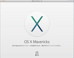 スクリーンショット 2013-10-24 0.10.31