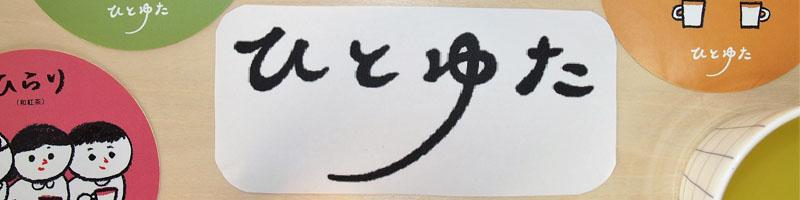 """きもちと時間を共有する日本茶""""ひとゆた"""""""