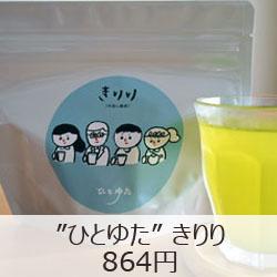 """""""ひとゆた"""" きりり 水出し緑茶"""