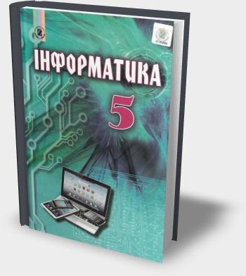 """Підручник """"Інформатика 5 клас"""" Ривкінд Й.Я. та ін. 2018 рік"""