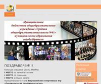 МБОУ СОШ №41