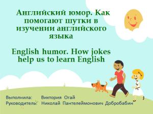 Английский юмор. Как помогают шутки в изучении английского языка