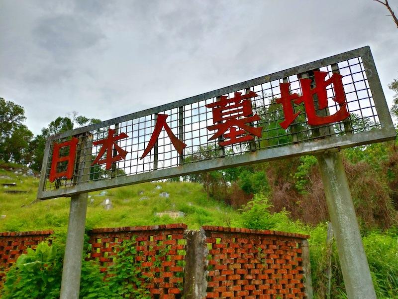 【マレーシア】サンダカン八番娼館〜からゆきさんの眠る日本人墓地を訪ねて