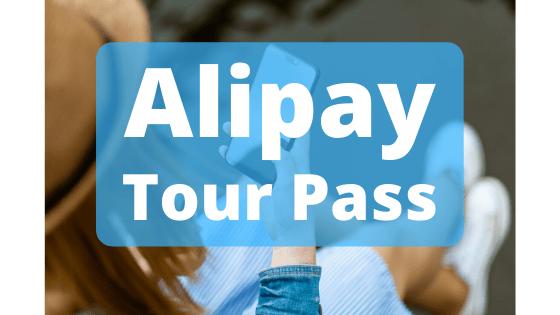 【Alipay(アリペイ)のTour Pass(ツアーパス)利用体験記】さっそく中国旅行で使ってみたよ