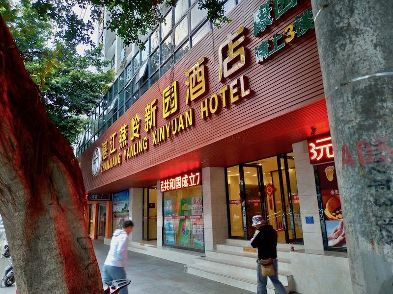 【中国】湛江(Zhanjiang)のホテル「湛江燕嶺新園酒店」