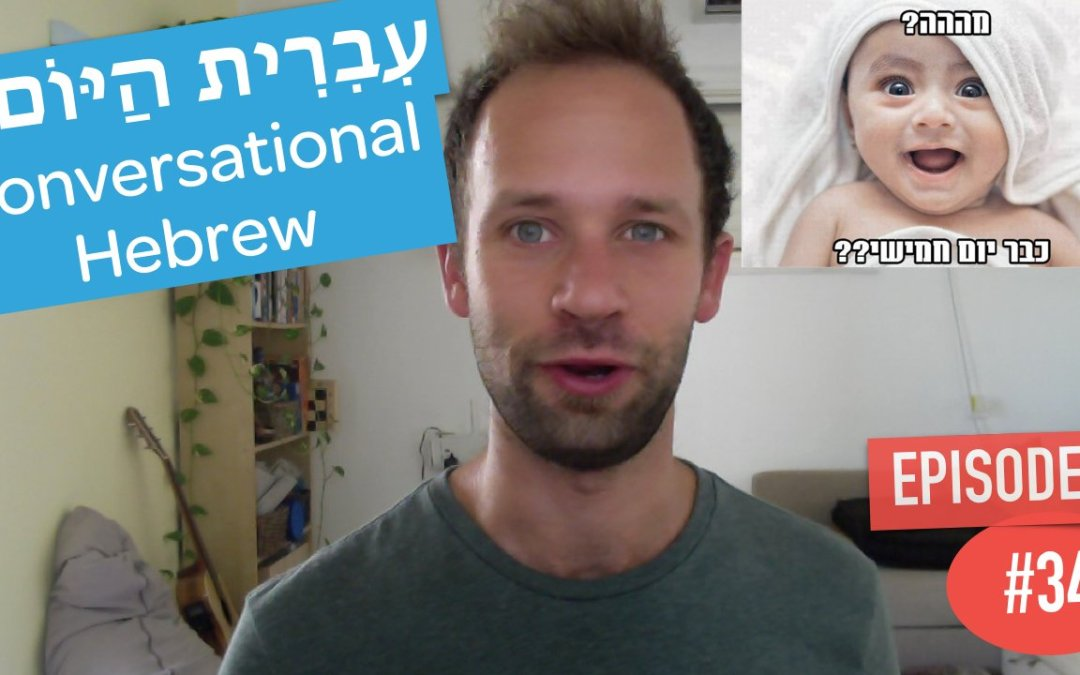 40 Hebrew Conversations (that you will actually hear in Israel)