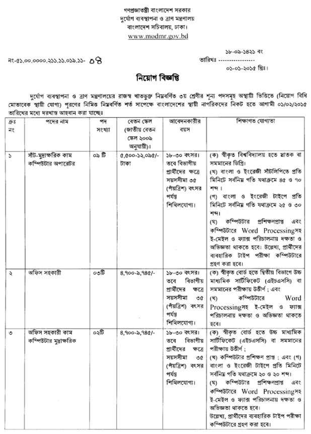 Ministry of Disaster Management and Relief Recruitment Circular