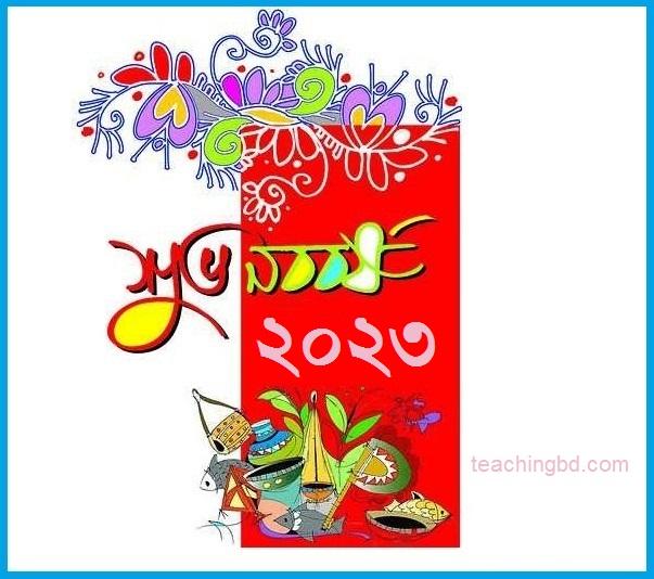 Pohela Boishakh Shuvo Noboborsho Photo Cards 1423