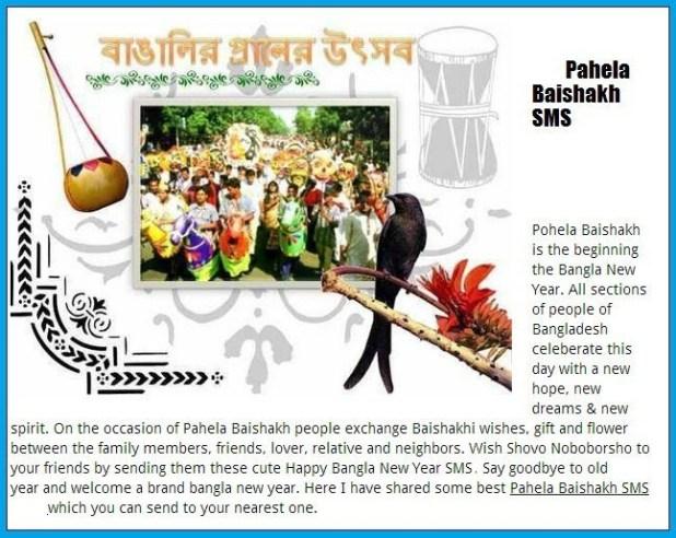 Best 20 sms Pohela Boishakh