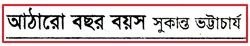 Atharo Bochor Boyos: HSC Bengali 1st Paper MCQ Question With Answer