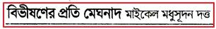 Bivishoner Proti Meghnad: HSC Bengali 1st Paper MCQ Question With Answer