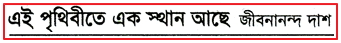 Ei Prithibite Ek Sthane Ache: HSC Bengali 1st Paper MCQ Question With Answer