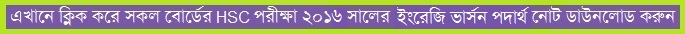 HSC Corner for All Education Board in Bangladesh
