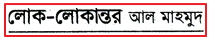 Lok Lokantor: HSC Bengali 1st Paper MCQ Question With Answer