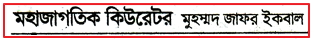 Mohajagotic Curator: HSC Bengali 1st Paper MCQ Question With Answer