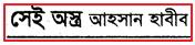 https://i1.wp.com/teachingbd.files.wordpress.com/2016/03/shei-ostoro-hsc-bengali-1st-paper-mcq-question.jpg?resize=176%2C41&ssl=1