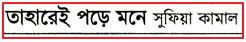 Taharai Pore Mone: HSC Bengali 1st Paper MCQ Question With Answer