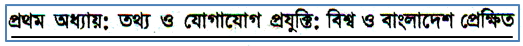 World and Bangladesh Perspective: HSC ICT MCQ Question With Answer