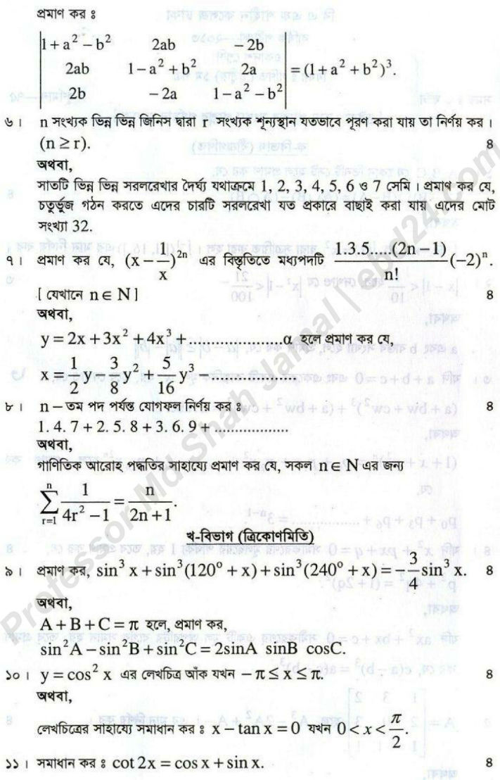 2. mathematics-suggestion-and-question-patterns-of-hsc-examination-2014