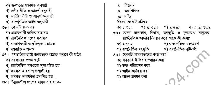 Civics-1st Exam 2014 (6)