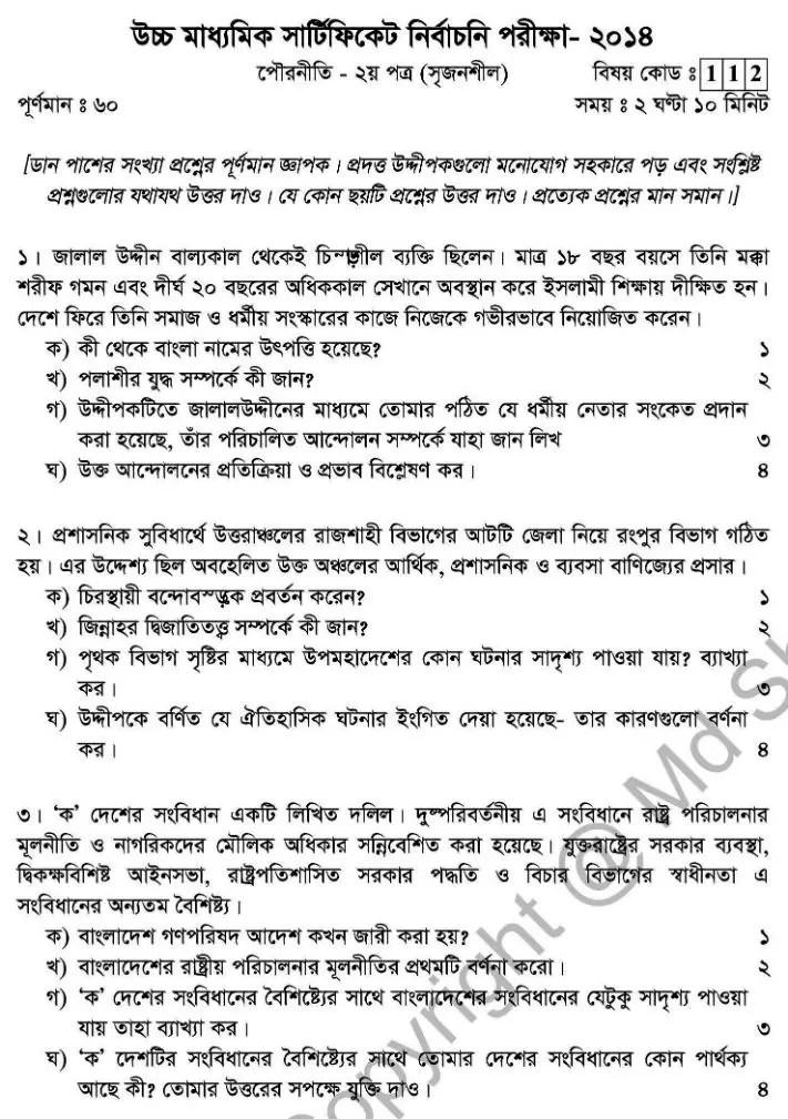 Civics-2nd Exam 2014 (1)