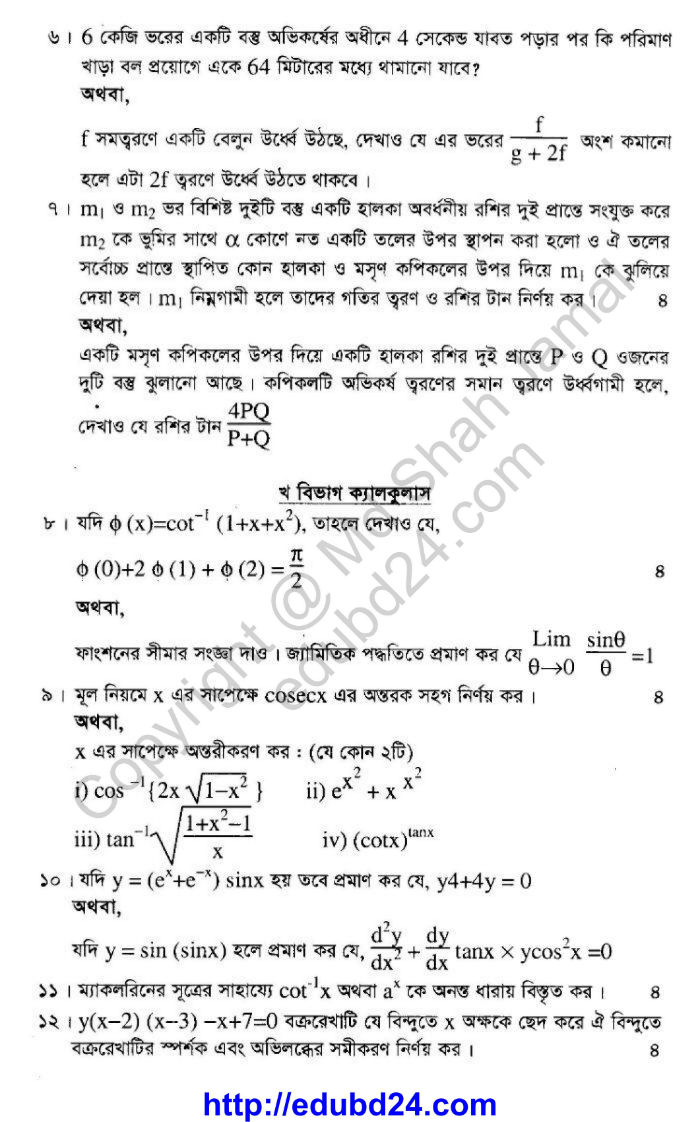 Higher Math 27.2.14 (2)
