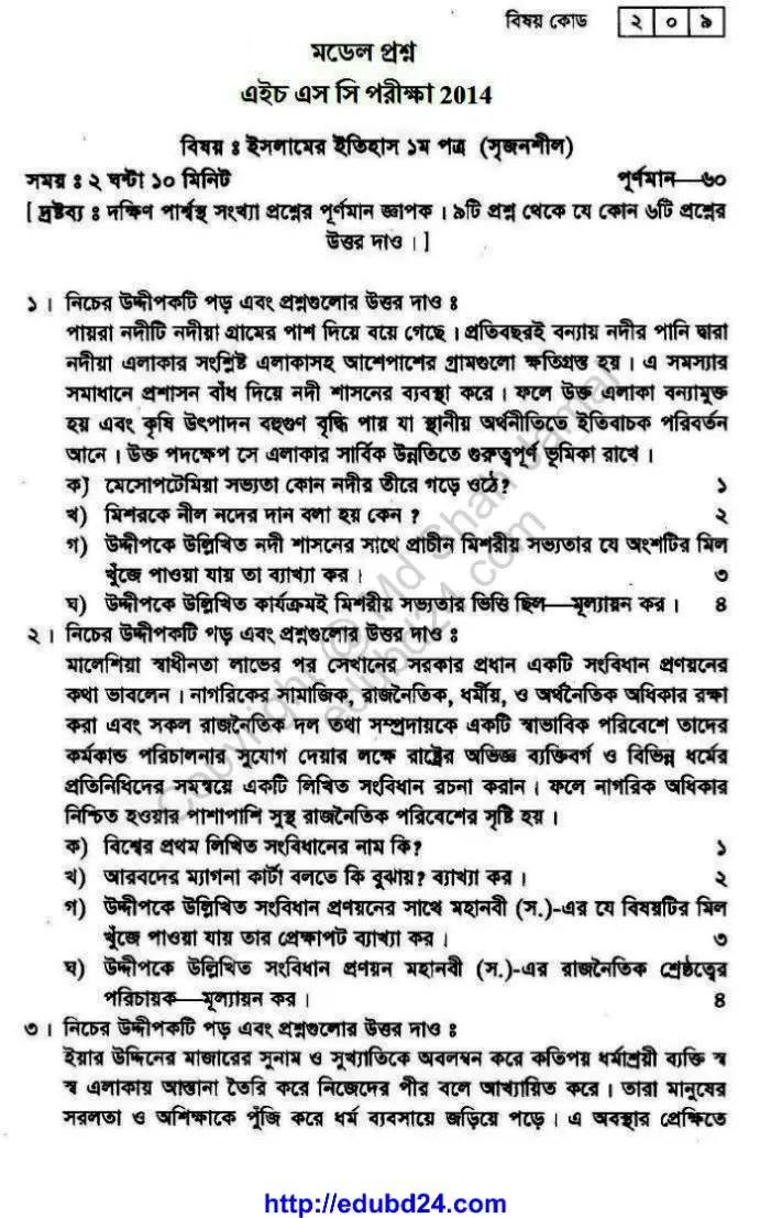 Islamic History 02 02 2014 (1)