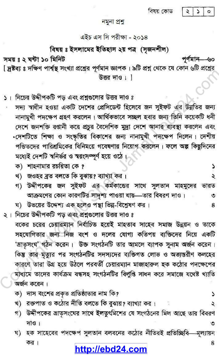 Islamic History Suggestion and Question Patterns of HSC Examination 2014 (1)