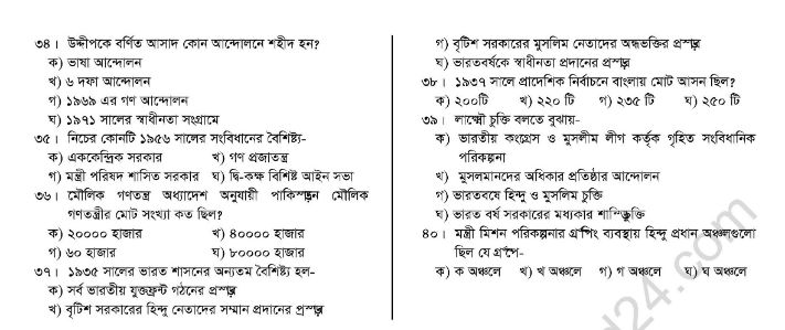 Islamic History Suggestion and Question Patterns of HSC Examination 2014 (6)