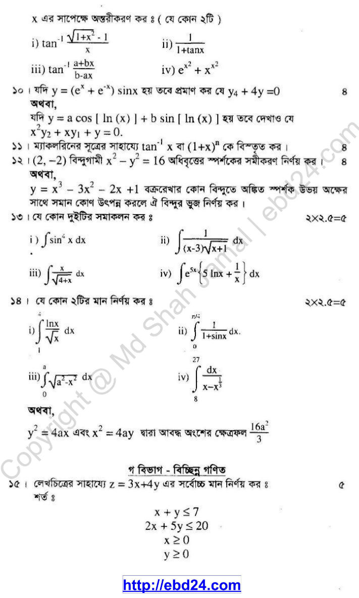 Mathematics Suggestion and Question Patterns of HSC Examination 2014
