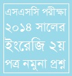 Sample Question of English 2nd Paper for SSC Examination 2014