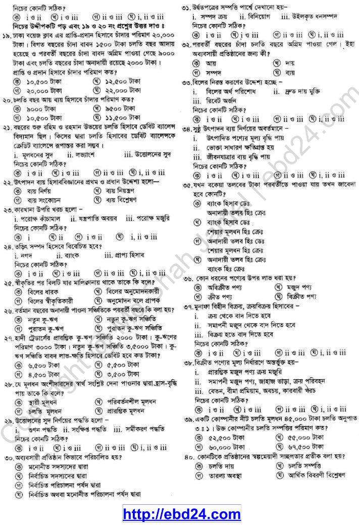 Accounting Suggestion HSC 2014 (6)