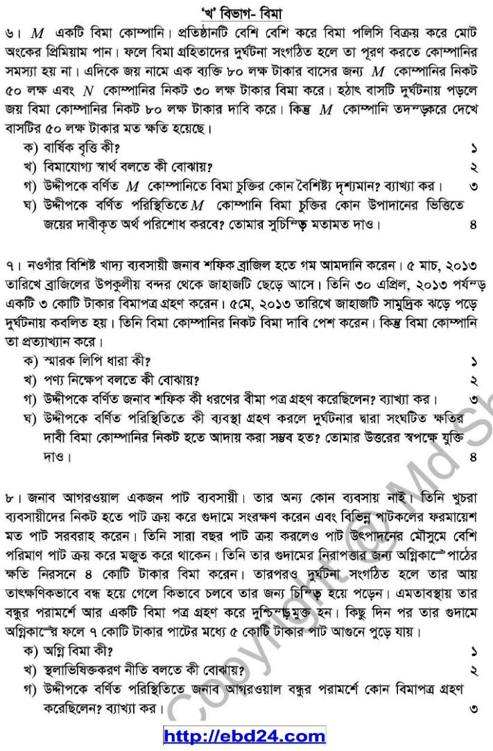 Babosai Niti o Proyog- 2nd HSC 2014 (3)