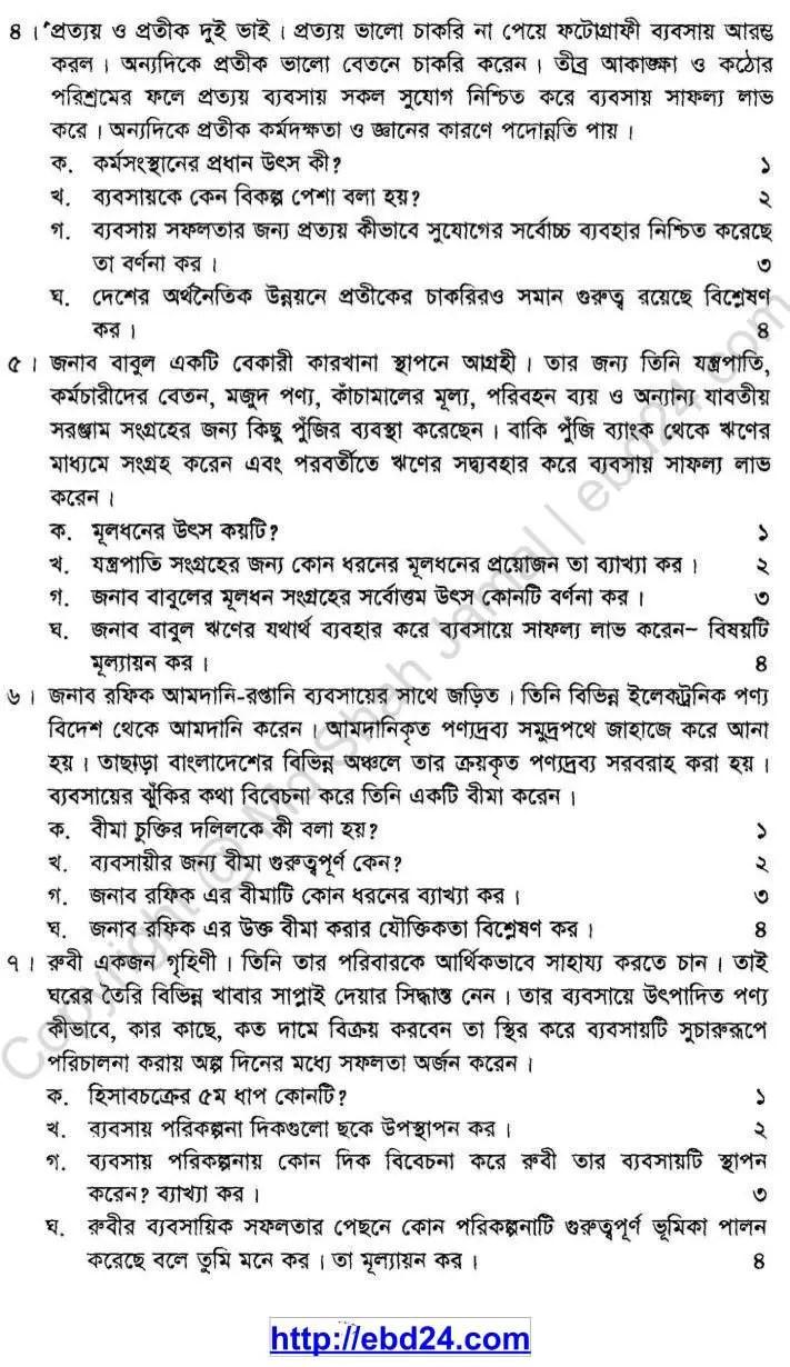 Babosha Uddag Suggestion and Question Patterns of SSC Examination 2014 (2)