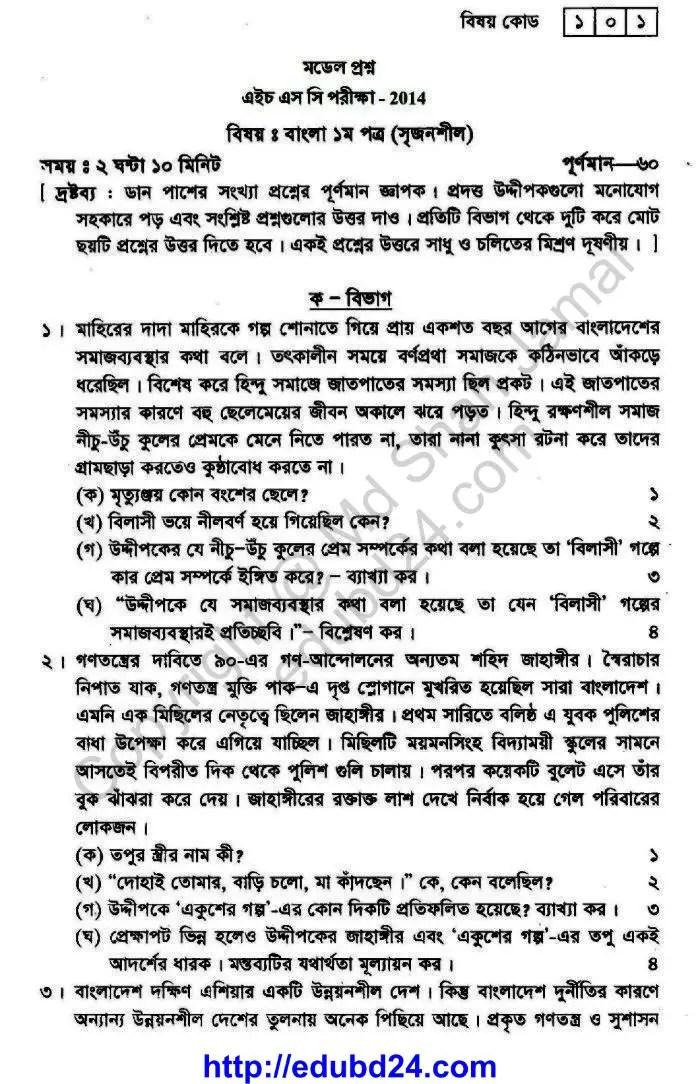 Bangla 02 02 2014 (1)