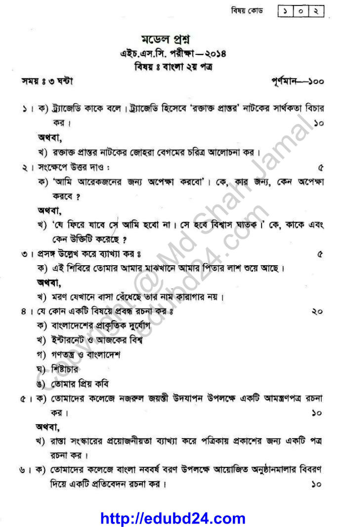 Bangla 2nd 27.2.2014 (1)