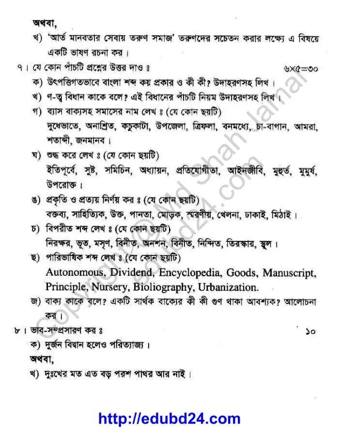 Bangla 2nd 27.2.2014 (2)