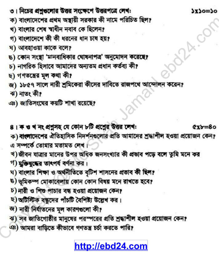 Bangladesh and Bisho Porichoy Suggestion and Question Patterns of PSC Examination 2013 (4)