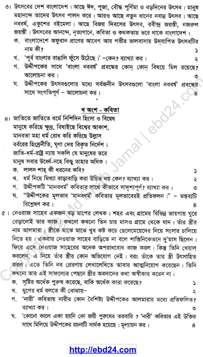 Bengali Suggestion and Question Patterns of JSC Examination 2013(2)