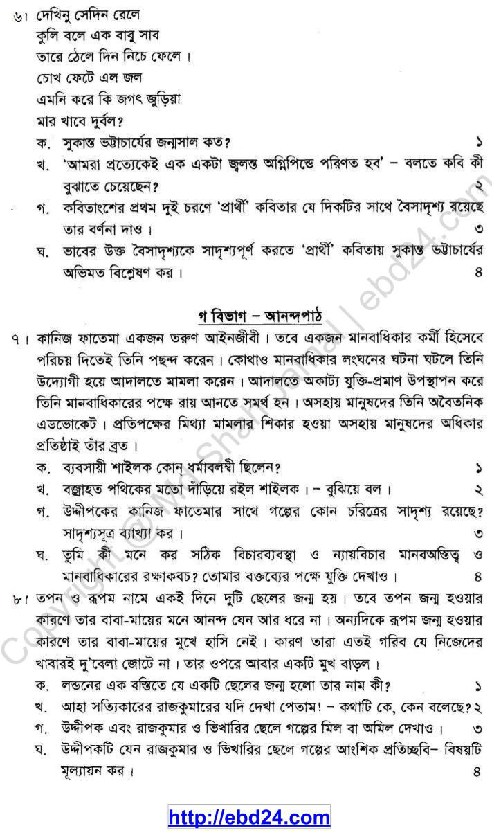 Bengali Suggestion and Question Patterns of JSC Examination 2013(3)