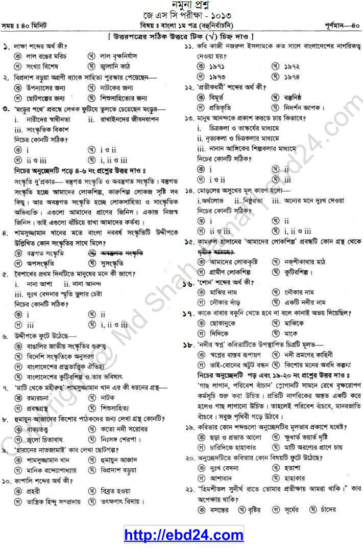Bengali Suggestion and Question Patterns of JSC Examination 2013(4)