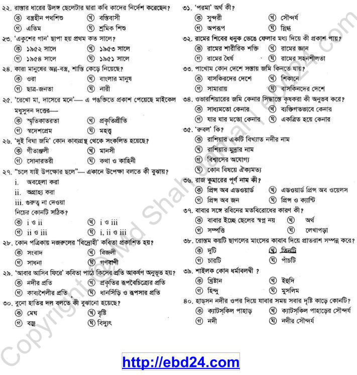 Bengali Suggestion and Question Patterns of JSC Examination 2013(5)