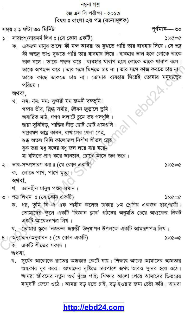 Bengali Suggestion and Question Patterns of JSC Examination 2013(7)