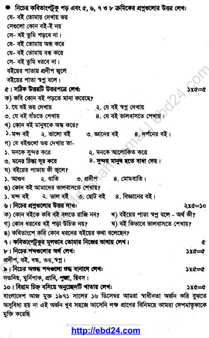Bengali Suggestion and Question Patterns of PSC Examination 2013 (2)
