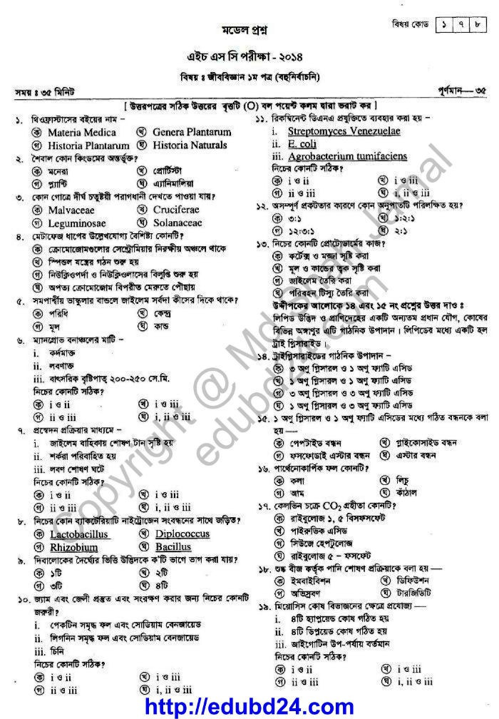 Biology Suggestion and Question Patterns of HSC Examination 2014
