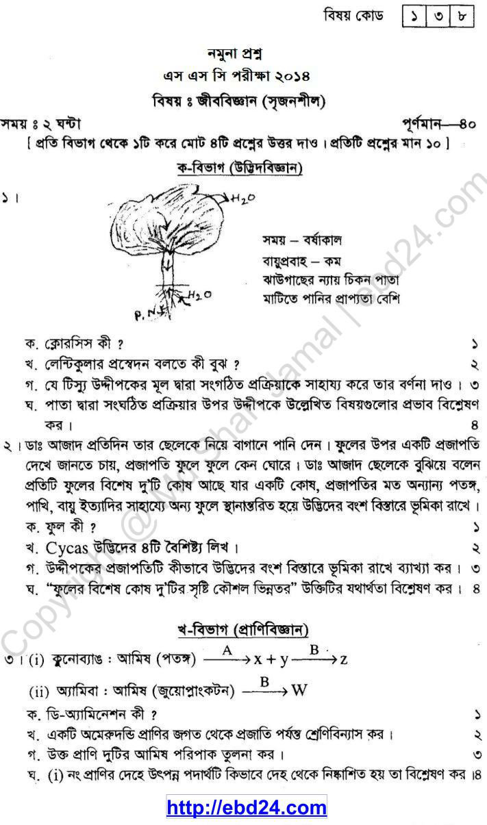 Biology Suggestion and Question Patterns of SSC Examination 2014 (1)