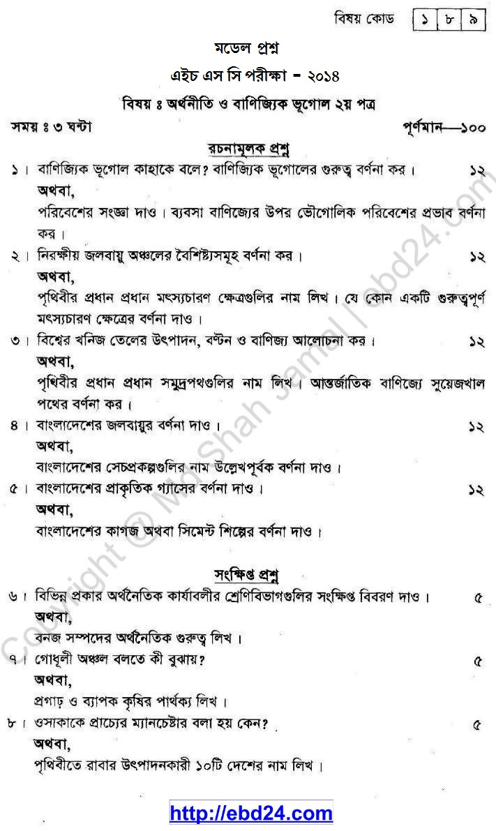 C Eco and C Geo Suggestion HSC 2014 (1)